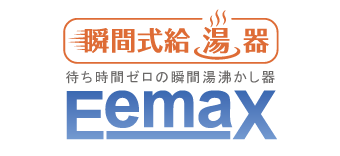 【Eemax】エマックス正規代理店|電気瞬間湯沸かし器ならたかふね工業まで